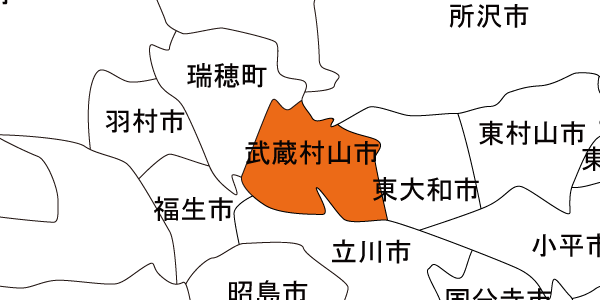 武蔵村山市